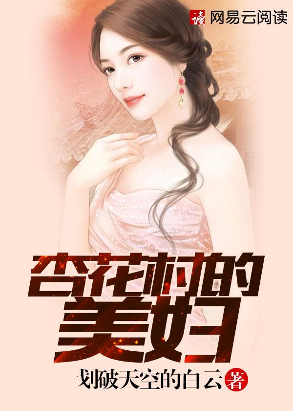 杏花村的美妇