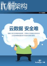 《IT新架構》2014精華刊
