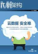 《IT新架构》2014精华刊