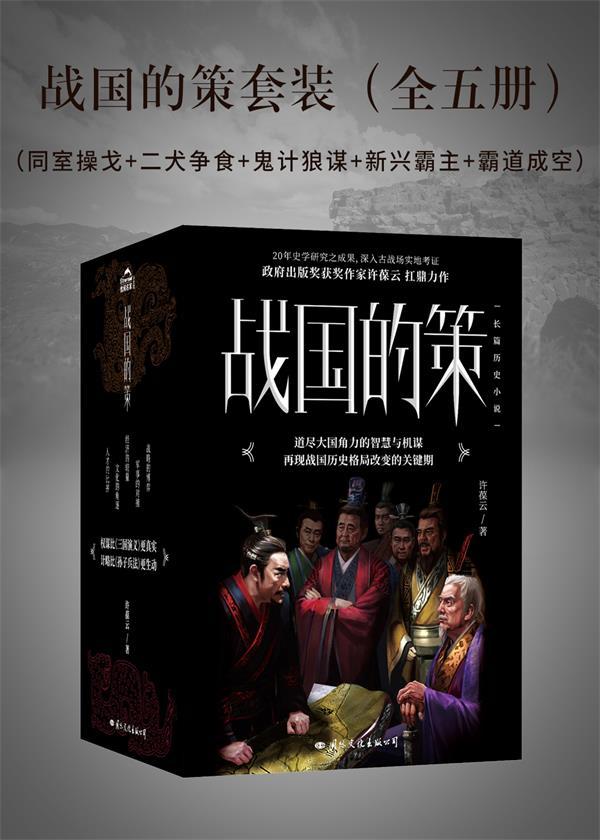 战国的策套装(全五册) 作者:许葆云