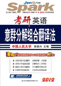 考研英语意群分解组合翻译法(2012)