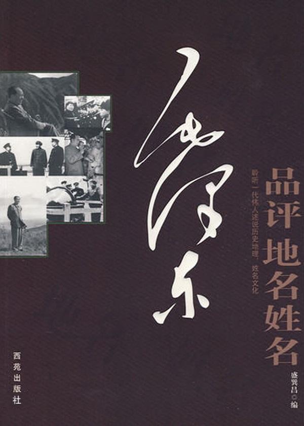毛泽东品评地名姓名