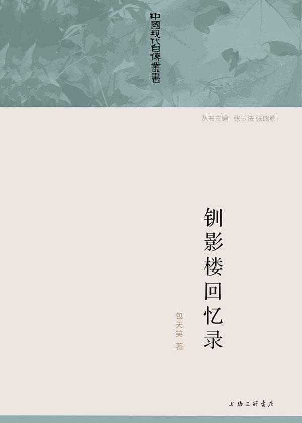 中国现代自传丛书·钏影楼回忆录