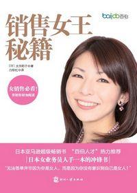 """销售女王秘籍(日本MVP销售女王传授""""销售女王修炼术"""")"""