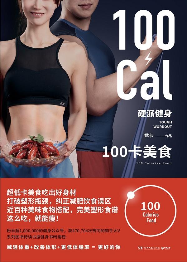 硬派健身:100卡美食