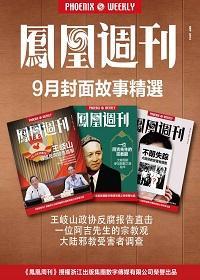 香港凤凰周刊·9月封面合集