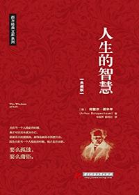 人生的智慧(典藏版)西方经典文库系列