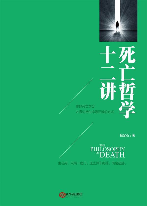 死亡哲学十二讲