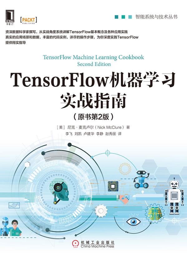 智能系统与技术丛书·TensorFlow机器学习实战指南(原书第2版)