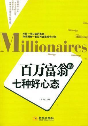 百万富翁的七种好心态