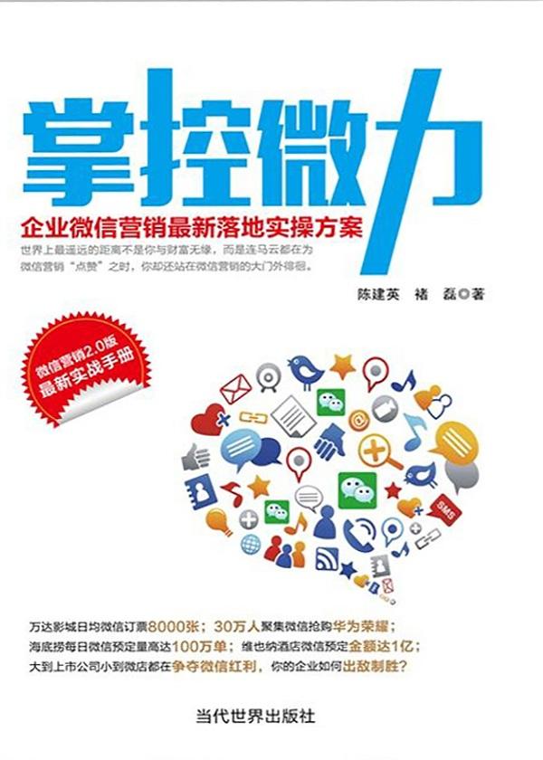 掌控微力:企业微信营销最新落地实操方案