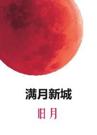 满月新城之旧月