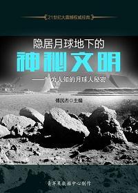 隐居月球地下的神秘文明——鲜为人知的月球人秘密