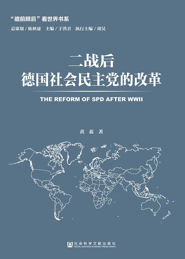 二战后德国社会民主党的改革