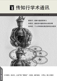 《传知行学术通讯》2010年第7期
