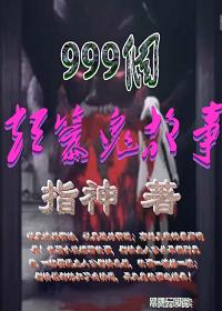 999个短篇鬼故事