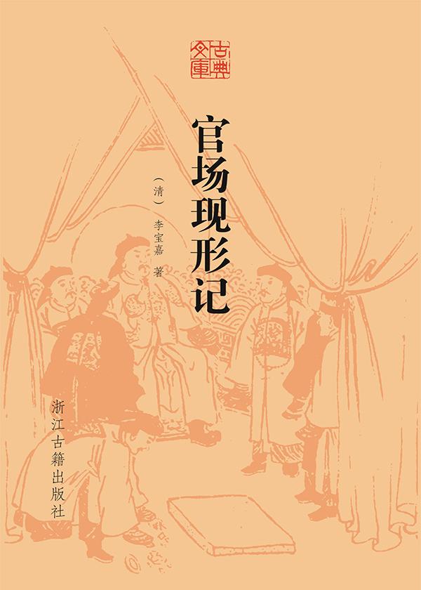 官场现形记(古典文库)