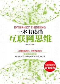 一本书读懂互联网思维