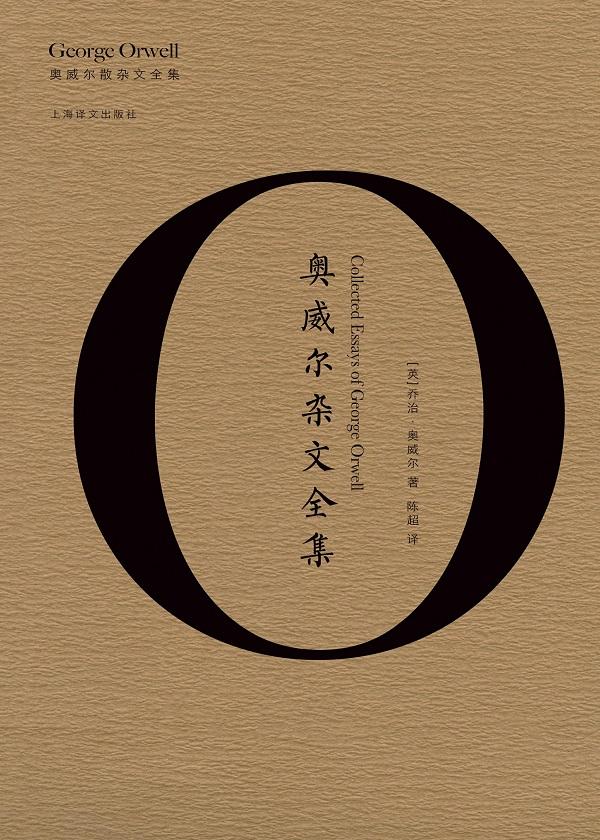 奥威尔杂文全集(全2册)