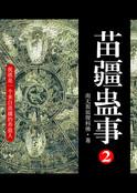 苗疆蛊事2(第18卷-番外)