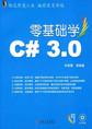 零基础学C#3.0