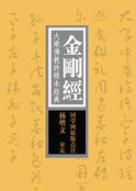 """金刚经:大乘佛教的根本经典,""""经中之王""""(国学网原版点注,杨增文审定)"""