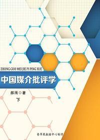 中国媒介批评学(下)