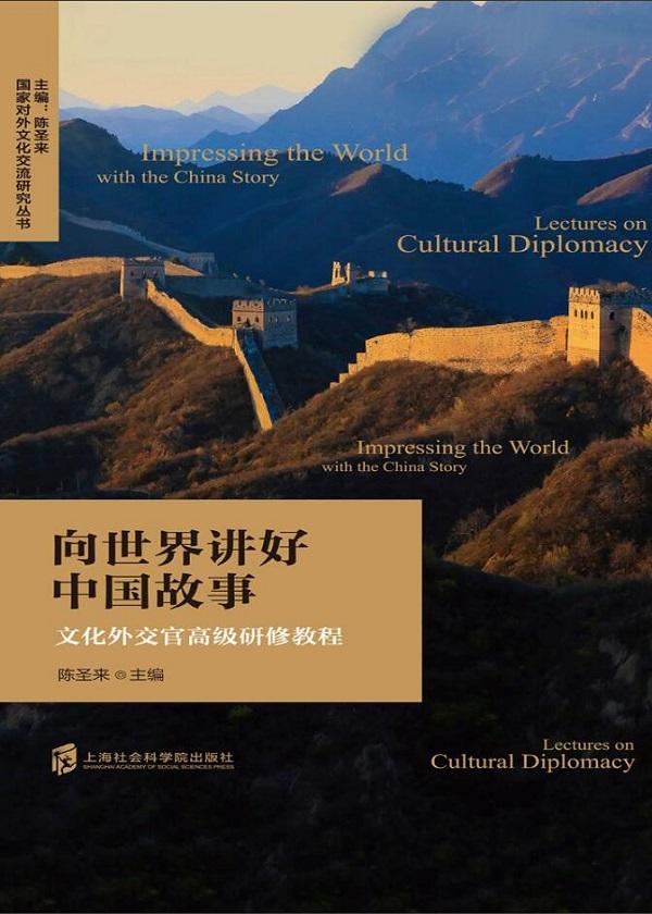 向世界讲好中国故事:文化外交官高级研修教程