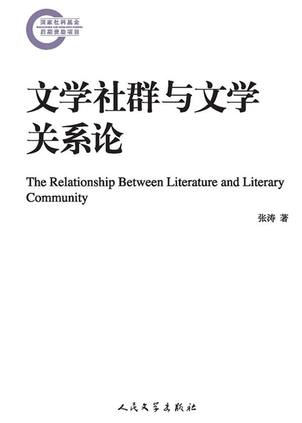 国家社科基金后期资助项目·文学社群与文学关系论