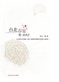 台北春宴系列之何香云
