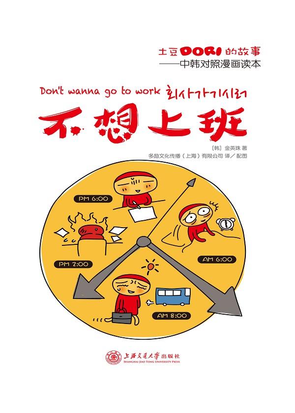 不想上班(土豆Dori的故事:中韩对照漫画读本)