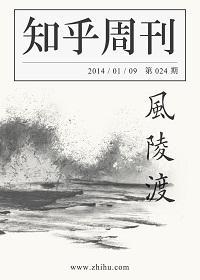 知乎周刊·风陵渡(总第024期)