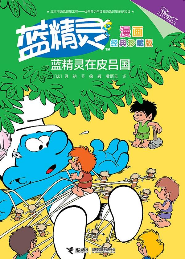 蓝精灵漫画经典珍藏版:蓝精灵在皮吕国