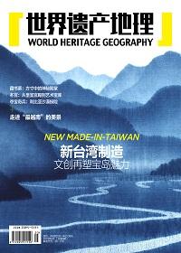 世界遗产地理·新台湾制造——文创再塑宝岛魅力(总第6期)
