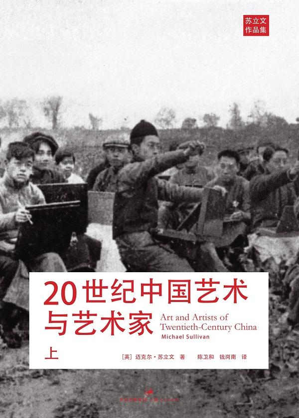 20世纪中国艺术与艺术家(上)