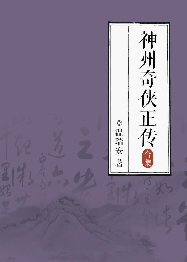 神州奇侠正传(合集)