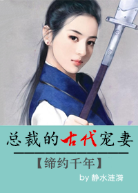 缔约千年:总裁的古代宠妻