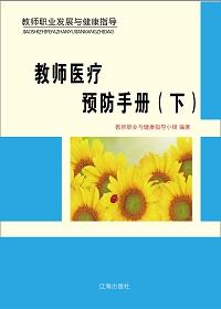 教师医疗预防手册(下)