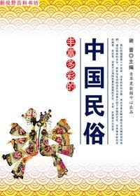 丰富多彩的中国民俗