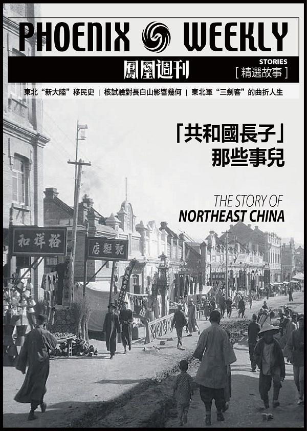 『共和国长子』那些事儿:《香港凤凰周刊 》精选故事