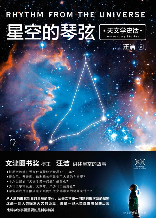 星空的琴弦:天文学史话