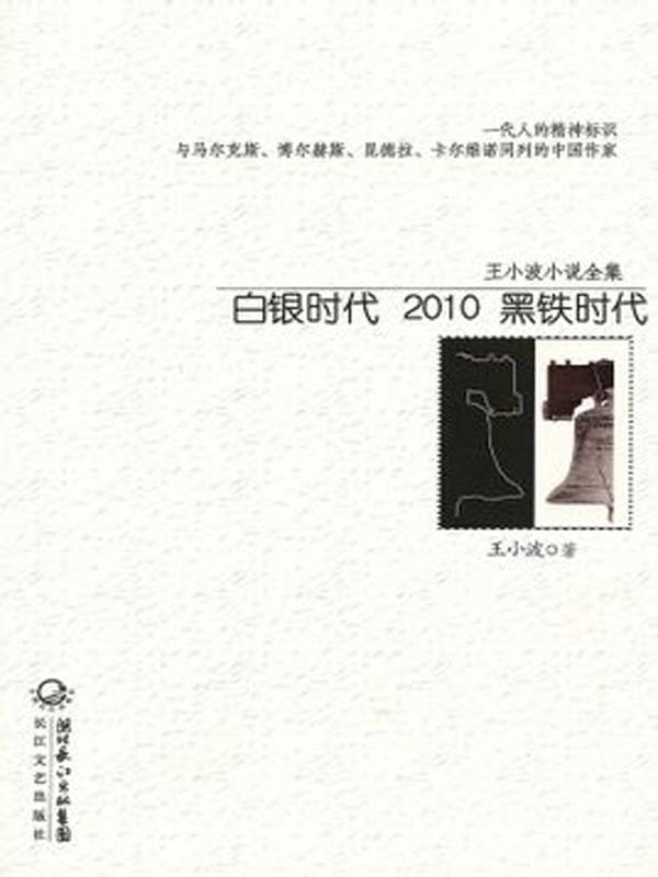 王小波小说全集 白银时代2010黑铁时代