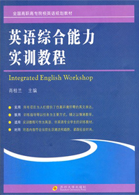 英语综合能力实训教程