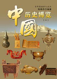 中国历史博览1
