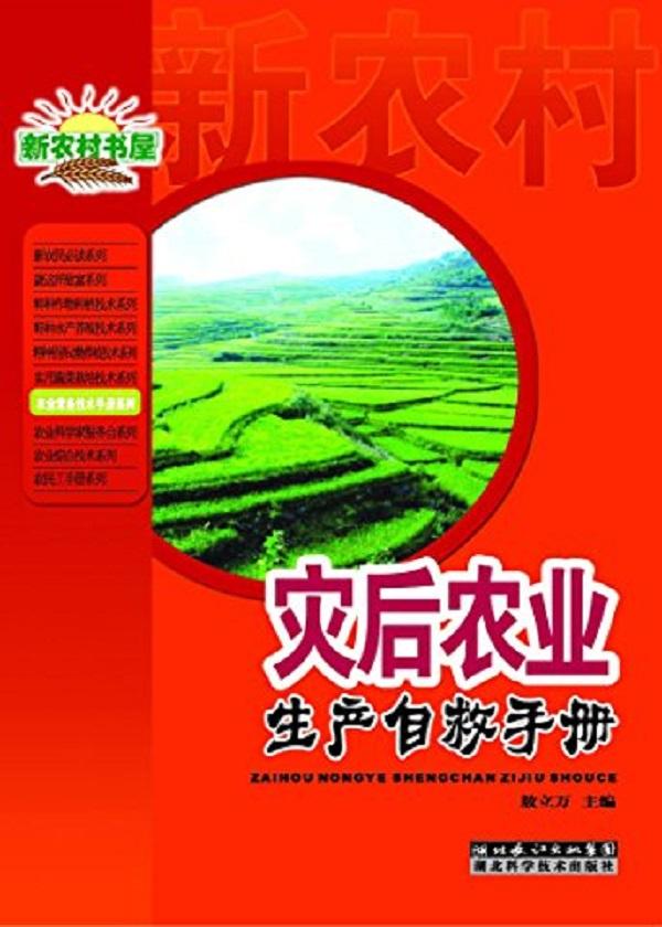 灾后农业生产自救手册
