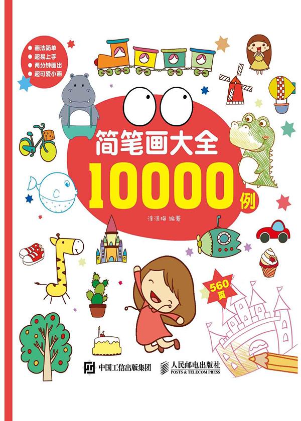 简笔画大全10000例