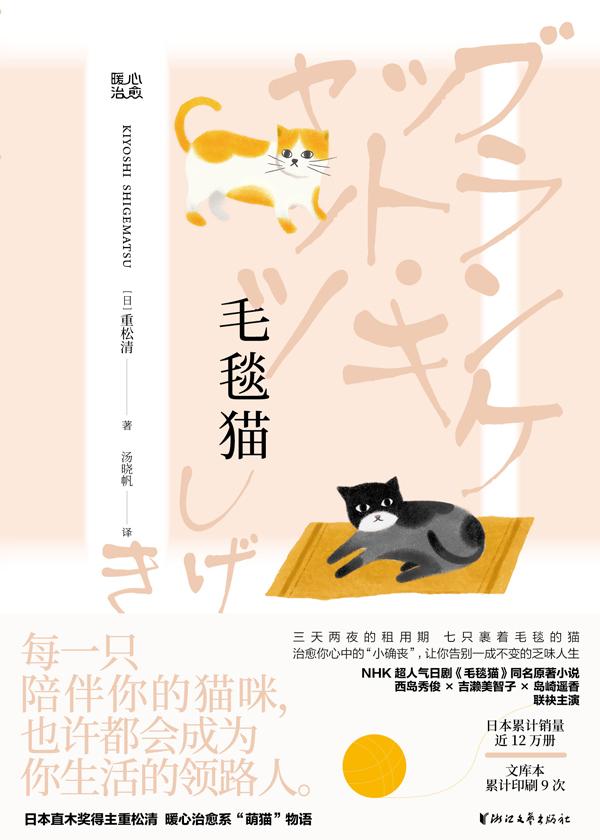 毛毯猫 作者:【日】重松清,汤晓帆