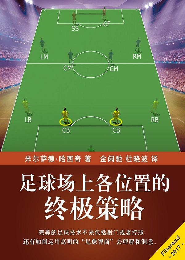 足球场上各位置的终极策略
