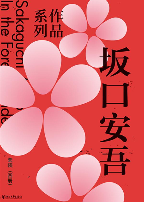 坂口安吾系列作品(套装共4册)