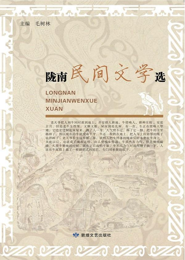 陇南民间文学选